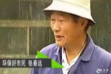 南京好市民、南京十大环保人物-----张春远